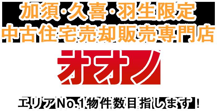 加須 市 コロナ どこ